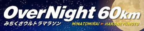 logo_overnight